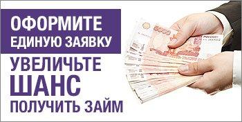 Онлайн-заявка на займ, быстрое оформление заявки на микрозайм в Украине